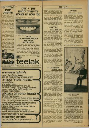 העולם הזה - גליון 1623 - 9 באוקטובר 1968 - עמוד 7 | בעולם מכסיקו זכויות — או אנרכי ה ״אנחנו לא נילחם במישחקים האולימפיים,״ הצהיר השבוע, שוב, ועד־ד,שובתים של הסטודנטים המכסיקאים המורדים. ״אנחנו מסתייגים