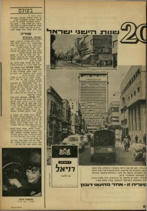 העולם הזה - גליון 1623 - 9 באוקטובר 1968 - עמוד 8 | בעולם עו נו ת רדיעוגי יוג 1ר־ויוו* (המשך מעמוד )7 על הגלים הגיזעיים הסוערים. מחא־כילאו שבאיזור הפדראלי בוואשינגטון הצהיר: ״אבקש שישחררוני בערבות, עד לבירור