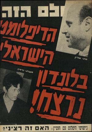 העולם הזה - גליון 1625 - 23 באוקטובר 1968 - עמוד 1 | נישושיהשלום עסחוסיץ: הא