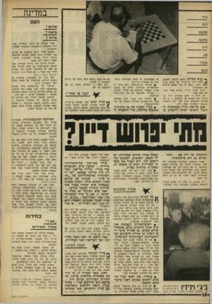 העולם הזה - גליון 1625 - 23 באוקטובר 1968 - עמוד 10 | במדינה מול לוח שלוס 7 איפה 7 איזה 7 שחמט מתכנן סמלי השלום הם היונה הצחורה, ענף־ הזית המלבלב, והתשובות הבוטחות לשאלות החשובות. השבוע דיברו הרבה בישראל על שלום.
