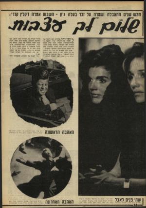 העולם הזה - גליון 1625 - 23 באוקטובר 1968 - עמוד 14 | חמש שנים התאבלה ושמרה על זכו בעדה גון -השבוע אגדה ז־קלין קנדי: ץ* אשר ניתך במפתיע גשם זלעפות על ג* ראשה של ז׳אקלין קנדי, שיצאה ב־שמלת־הכלולות הקצרה והבז׳ שלה