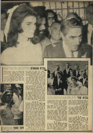 העולם הזה - גליון 1625 - 23 באוקטובר 1968 - עמוד 15 | -גבדת אונאסיס גברת קנדי בחתונתה הראשונה עם ג׳ון קנדי, נראית דאקלין זוהרת ושמחה. … ך* י כאשר נישאה העיתונאית הצעירה ^ ז׳אקלין קנדי לסנאטור הצעיר ולקצין- הנחתים