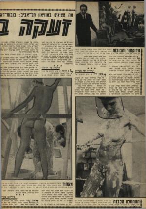 העולם הזה - גליון 1625 - 23 באוקטובר 1968 - עמוד 16 | מה מציגים במוזיאון תל־אביב: בובות־וא דוקטור חיים גמזו, מנהל מוזיאון תל־אביב, נראה <1ד 1 1י 1 1 1 *1 | 1 1 1 1 1בפתח המוזיאון. ברקע בובותיו של הפסל יהודה