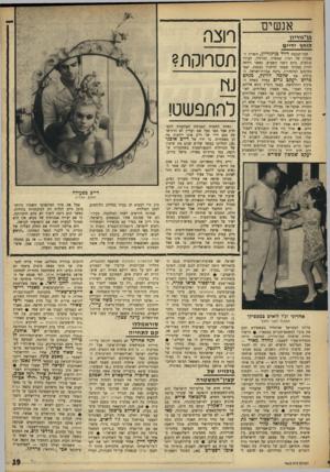 העולם הזה - גליון 1625 - 23 באוקטובר 1968 - עמוד 19 | אנשים בן־גודיון לוחץ ידיים חבר־הכנסת דויד כך גוריזן, השריד האחרון של רפ״י, ממשיך, כהרגלו, לעורר פזלמום. ביום השני השבוע, כאשר נידחה הדיון המדיני שעמד להיערך