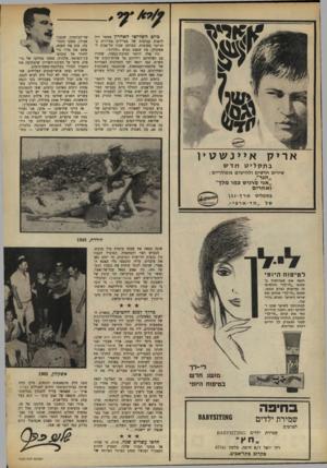 העולם הזה - גליון 1625 - 23 באוקטובר 1968 - עמוד 2 | ביום השלישי האחרון אפשר היה לראות קבוצות של מטיילים מסיירים בתריסר מקומות, במרחב שבין תל־אביב לאשקלון. מה שפעם נקרא ״הדרום״. היו אלה לוחמי חטיבת־גבעתי, שחזרו