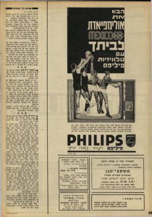 העולם הזה - גליון 1625 - 23 באוקטובר 1968 - עמוד 22 | ש לו סדרעצ בו ת (המשך מעמוד ) 15 עם טלוויזיה פיליפס הכל נראה מוחשי יותר, ברור יותר, ובהיר יותר. עם טלוויזיה פיליפס תוכל לצפות באירועים האולימפיים ובמשחקי