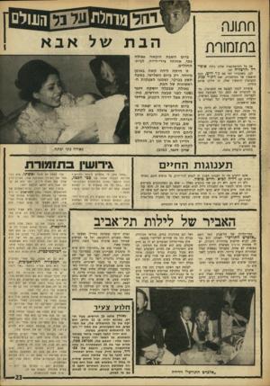 העולם הזה - גליון 1625 - 23 באוקטובר 1968 - עמוד 23 | חתונה בתזמורת את כל ההרפתקאות שלהן ניהלו אופירה והרצליה יחד. לכן, כשהכירו יחד את ג׳ו וויט, הבס הראשון של התיזמורת, ואת רוג׳ר פניג החצוצרן הראשון שלה, הן חילקו