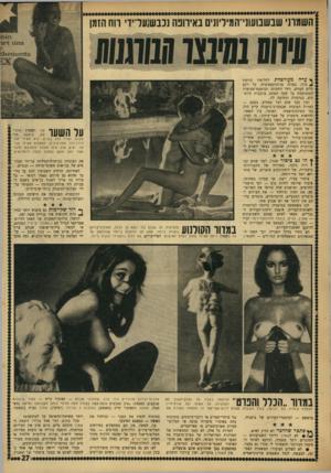העולם הזה - גליון 1625 - 23 באוקטובר 1968 - עמוד 27 | השמח־ שבשבועוני־המיליונים באיוונה ננסשעדידי ווח הזמן מונו ^ 1נמננ 0 1ו11 ן) ערה מעורטלות לחלוטין כורעת .4ברך, בפוזה פרובוקאסיבית, על רקע גלים קטנים. זוהי