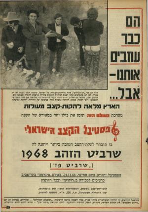 העולם הזה - גליון 1625 - 23 באוקטובר 1968 - עמוד 29 | אלה הם פני ״הצ׳רצ׳ילים״ ,אחת מלהקות־הצמרת של ישראל, ששמה הולד לפניה לא רק כארץ. לכן הם מתכוננים עתה לצאת לם־ידרת הופעות בחו״ל. ארבעת החברה משמאל הם : סלומון