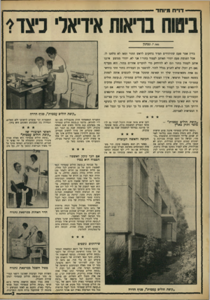 העולם הזה - גליון 1625 - 23 באוקטובר 1968 - עמוד 3 | מאת י. גבתון בווין אמר פעם שהיהודים תמיד נדחקים לראש התור ומאז לא סלחנו לו. אבל הפגשת פעם יהודי האוהב לעמוד בתורו אני לא. יהודי ממוצע איננו אוהב לעמוד בתור וגם