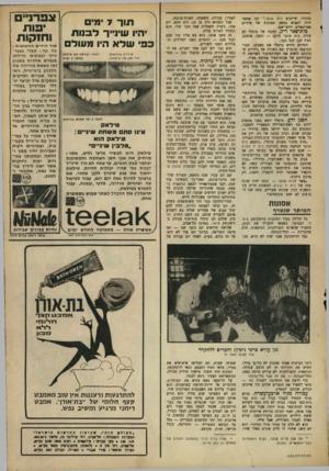 העולם הזה - גליון 1625 - 23 באוקטובר 1968 - עמוד 31 | מהודר, שייקרא בית שנמר *,ובו אפשר יהיה למצוא כמאה תמונות של ציירים פאריסאיים ידועי־שם. בית־ספר ריק. זעקתו של כרמלי לא עזרה. בית שנקר הוקם — והפך, אומנם, לפיל