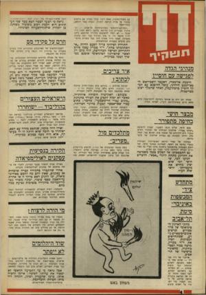 העולם הזה - גליון 1625 - 23 באוקטובר 1968 - עמוד 4 | עם משרד־החינוך, שאת רוגזו עורר טמרין עם פירסום מחקרו על צורת הוראת התנ״ך, ובפרט ספר יהושע, בבתי־ הספר. ״המק־קארתיסטים״ באוניברסיטת תל־אביב — וב״ מיקרה המסויים