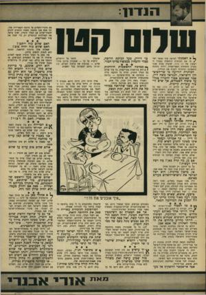 העולם הזה - גליון 1625 - 23 באוקטובר 1968 - עמוד 9 | את סיכויי־השלום על מיזבח הקאריירה שלו, וכי אבא אבן מתכוון באמת ובתמים להגיע להסדר־שלום עם המלך חוסיין, ואינו עושה את המהלכים הנוכחיים רק כדי לאחז את עיני