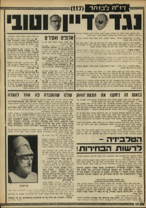 העולם הזה - גליון 1628 - 13 בנובמבר 1968 - עמוד 12   בימי המנדאט המנוח סייפרו את הבדיחה הבאה: הנציב העליון הודיע לממשלה הבריטית על רצונו להתפטר,, .גם היהודים וגם הערבים מקללים אותי,״ הוא התלונן. השיב לו