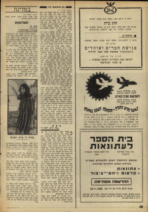 העולם הזה - גליון 1628 - 13 בנובמבר 1968 - עמוד 18   1״בן הרבצת׳ דו״ (המשך מעמוד ) 17 שלוותה הקודמת. כל פעם שבעלה היה יוצא מהבית, היא שאלה את עצמה לאן הוא הולך. כשהוא היד, חוזר מאוחר היא היתה בטוחה שזו שוב איזו
