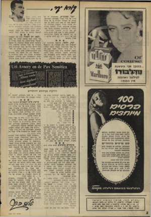 העולם הזה - גליון 1628 - 13 בנובמבר 1968 - עמוד 2   טים זרים, רובם לפני שבועיים, כשסיפרתי לך על ערבים, במכון לעיוסיורו של אורי אבנרי באמריקה ובאירופה, נים חברתיים, קרא עמדתי על העובדה המוזרה כי אף עיתון לתוכניתו