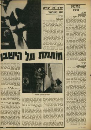 העולם הזה - גליון 1628 - 13 בנובמבר 1968 - עמוד 21   קולנוע סרט זה יצחיק את ישראל : סרטים בע>ית הפיג מנ טי ם נחש מי בא לסעוד (מוגרבי, תל־אביב; ארצות־הברית) ״הוא בחור נהדר,״ מספרת הנערה המאושרת לאמה המאושרת על
