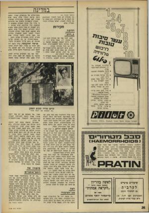 העולם הזה - גליון 1628 - 13 בנובמבר 1968 - עמוד 26   במדינה (המשך מעמוד )25 נגד אלמליח לא תוכל להחזיר למתלוננים את הכסף או את המכוניות. היא עשתה כל מר. שיכלה לעשות: ישראל אלמליח הוכרז- כעבריין נמלט. חקירות ד לי ק