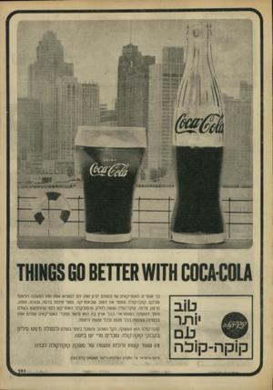 העולם הזה - גליון 1628 - 13 בנובמבר 1968 - עמוד 3   יתר כך אומרים האמריקאים ומי כמוהם יודע זאת. הם המציאו אותו וזהו המשקה הלאומי שלהם. קזקה־קולה מסמל את הטוב שבאמריקה. מוצר איכות ברמה גבוהה. תוסס. מרענן. מרווה.