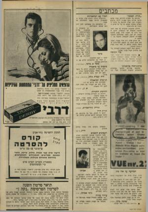 העולם הזה - גליון 1628 - 13 בנובמבר 1968 - עמוד 5   מכתבים ״תודת האומה״ הסדר עם הפלסטינים ההודעה על תשלום לחיילים, עבור שיש־, חודשי שירות נוסף בצה״ל, לוותה כירסום והסברה רבה, ואילו ההודעה על ביטול התשלום נעשתה
