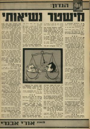 העולם הזה - גליון 1628 - 13 בנובמבר 1968 - עמוד 9   ^ מה הירהורים ישראליים על ^ בחירתו של ריצ׳ארד מילהאוז ניכסון לנשיא ארצות־הברית. לא על הפאנטונוים שהוא יספק (או לא יספק) לנו. ולא על ההסדר המדיני שהוא ישתדל (או