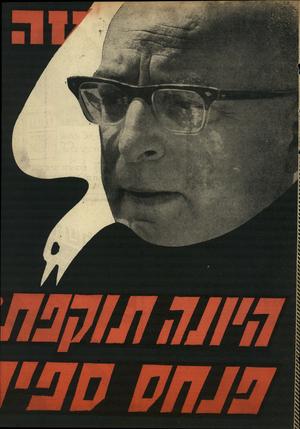 העולם הזה - גליון 1629 - 20 בנובמבר 1968