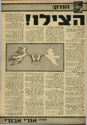 העולם הזה - גליון 1629 - 20 בנובמבר 1968 - עמוד 11 | ממילא נצטרף להישאר אז ככד השטחים המוחזקים לצמיתות. … כלומר: את כל השטחים המוחזקים, מלבד חלק ממידבר־סיני וגטו ערבי קטן מס־ אחרת היו רבים מהם נרתעים, בוודאי,