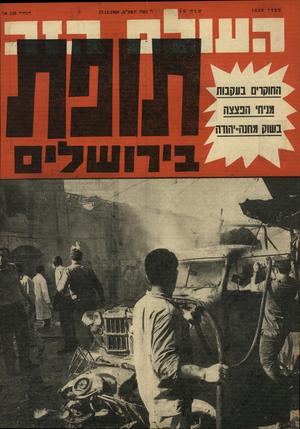 העולם הזה - גליון 1630 - 27 בנובמבר 1968 - עמוד 1 | מספד 1630 החוקרים בעקבות מניח׳ הפצצה בשוק מחנה־יהודה ו׳ עסלו תשב״ט27.11.1968