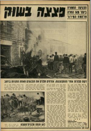 העולם הזה - גליון 1630 - 27 בנובמבר 1968 - עמוד 10 | דקות ספורות אחו׳ ההתפוצצות: אזרחית מפנים את הנפגעים מאחת החנויות בוחוב 1דענושזה מוכרח לבוא,״ אמר ׳ 44 קצין משטרה בכיר ביום שישי אחרי־הצהריים. ואכן, איש לא ציפה
