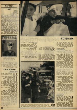 העולם הזה - גליון 1630 - 27 בנובמבר 1968 - עמוד 11 | במדינה העם סי ל ס הערבים העולם המערבי היה נתון השבוע בדאגה אחת: המשבר הכספי, הצפוי בגלל חולשת ד,פראנק הצרפתי. בורסות נסגרו, ממשלות נחרדו, והאיש הקטן שאל את
