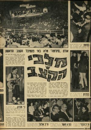 העולם הזה - גליון 1630 - 27 בנובמבר 1968 - עמוד 16 | אורם ״סינרמוו״ מלא באי פסטיבל הקצב הואשון שלהם. הם הגישו שלושה שירי קצב וזכו לתשואות רבות מהקהל. על הבמה עלו סגנונות צירצ׳יל: שלושה צעירים מגודלי שער, שהתנצלו