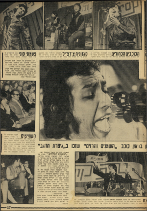העולם הזה - גליון 1630 - 27 בנובמבר 1968 - עמוד 17 | הכוכבים הכחולים באו לפסטיבל מצויידים ב,אוהדים מאורגנים. כאשר החלו מנגנים, נופפו אוהדיהס בכרזות. הם זכו בפרס ״תופי הזהב׳׳. ךוךןןןןןןןץ ׳ ךןץ ׳ ן ן * ״המנהיג