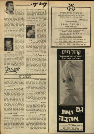 העולם הזה - גליון 1630 - 27 בנובמבר 1968 - עמוד 2 | כנס ארצי של פעילים ומסבירים יתקיים ביום ה 28.11.68 בשעה 8.30 בערב באולם בני־ברית, רח׳ קפלן, תל־אביב על ה נ ושא ; לקראת המערכה : בחירות 1969 יפתח: אורי אבנרי תא