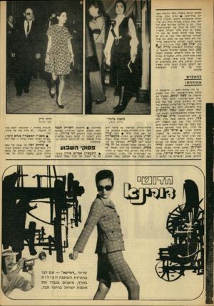העולם הזה - גליון 1630 - 27 בנובמבר 1968 - עמוד 23 | כשהיא לבושה בשמלת מקסי ולרגליה מגפיים גבוהי־עקב # .בתום הערב נערכה הגרלה שהכנסותיה הוקדשו למועדון הורא־ייטי. אחת הזכיות בהגרלה היתה כלב פודל שחור. זכה בו