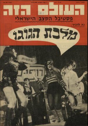 העולם הזה - גליון 1630 - 27 בנובמבר 1968 - עמוד 32 | המחיר 130