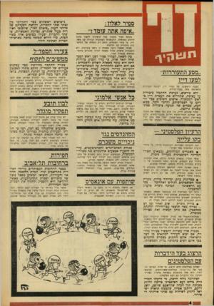 העולם הזה - גליון 1630 - 27 בנובמבר 1968 - עמוד 4 | ספיר לאלון: ״איפה אתה עומד?״ פינחס ספיר מתכוון בכל הרצינות להסוך מרכז היונים בממשלה. התנגשותו הפומבית הגדולה עם משה דיין, על עתיד השטחים, היתה רק התחלה של