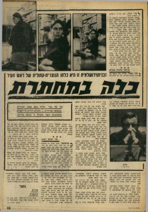 העולם הזה - גליון 1632 - 11 בדצמבר 1968 - עמוד 11 | וסמל כזה צריך להיות יהודי.״ העובדה שבנו בכורו של טדי קולק, עמוס 21 נשא לא מכבר אשה נוצריה בנשואין אזרחיים, עלולה לשמש בידי אותם חוגים נשק במלחמת־הבחירות