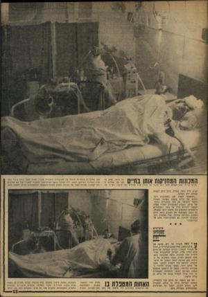 העולם הזה - גליון 1633 - 18 בדצמבר 1968 - עמוד 15   המכונות המחזיקות אותו בחיים שבוע על־ידי צלם העולם הזה. הוא שוכב על צידו, פניו מגולים ועל מיצחו רטייה. אל אפו מחוברים צינוריות ההזנה של האינפוזיה התלוייה מעליו.