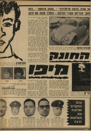 העולם הזה - גליון 1633 - 18 בדצמבר 1968 - עמוד 16   אד שורת..הרוצח ו^ויסלדווד החונק מבוסטון״ -״כחוד חזסו״ וחבויה מעווו הנמות -הצטוו מעתה שס חוש: זהו הפולקסוואגן השכור, בד הסיע אוריאל לייבוביץ את שמחה אוזוואל