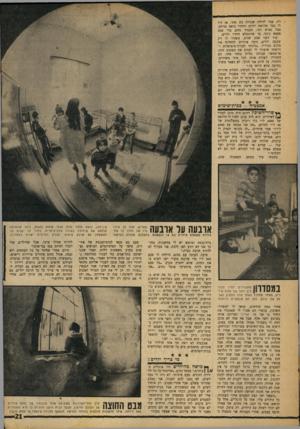 העולם הזה - גליון 1633 - 18 בדצמבר 1968 - עמוד 21   רה, עבר לדירה שכורה בת חור. אז ד,־ו לו כבר שלושה ילדים והחדר נראה מרווח. אבל כאיש דתי, העמיד נחום מוי שנה צאצא נוסף, עד שהתמלא החדר ילדים. עוד לפני שבע שנים,