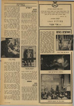 העולם הזה - גליון 1633 - 18 בדצמבר 1968 - עמוד 24   במדינה הגיע הזמן להתכונן לבחירות חברי התנועה ואוהדיה באזור חיפה והצפון מוזמנים לכנס פעילים ומסבירים שיתקיים ביום חמישי הבא 26 ,בדצמבר, ב־ 8.30 בערב, במעון