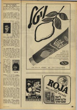 העולם הזה - גליון 1633 - 18 בדצמבר 1968 - עמוד 28   תמרורים ילדה. אתל קנדי, אלמנתו של הסינאסור בוברט קנדי, אשר נרצח בעת מסע הבחירות שלו — בת. הילד ה־ 11 של אתל. נישאה. ז׳נכייב וייט 20 דוגמנית נוסח-טוויגי