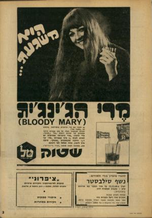 העולם הזה - גליון 1633 - 18 בדצמבר 1968 - עמוד 3   1¥1£8׳ ד•ס 0 40י.ו) 61ג 0וה 4 נא להכיר את מרי הג׳ינג׳ית, בחיץ־לאר) ?.וראיס לה ״בלאדי מרי״. הכוונה לקוקטיל העליז של מיץ עגבניות וודקה שמציגים שני יצרנים ידועים