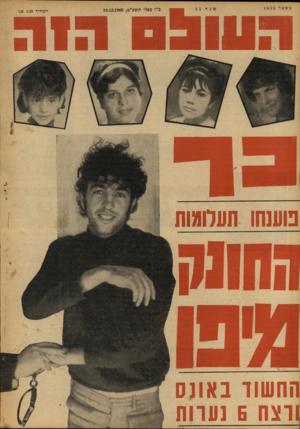 העולם הזה - גליון 1633 - 18 בדצמבר 1968 - עמוד 32   פוענחו תעלומות החשוד באונס ורצח