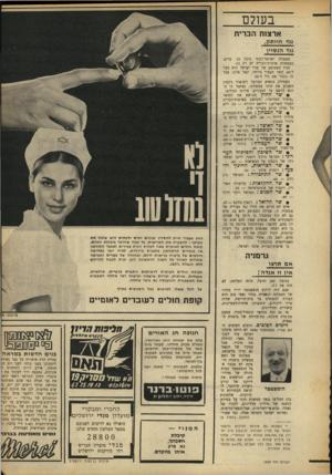 העולם הזה - גליון 1633 - 18 בדצמבר 1968 - עמוד 7   בעולם ארצות הברית נגד הוו ת ק, נגד הגסוין ממשלת ישראל־רבתי מונה 22 שרים. בממשלת ארצות־הברית יש רק .12 הגיל הממוצע של שרי ישראל הוא מעל ל־ .60 השר הצעיר ביותר,