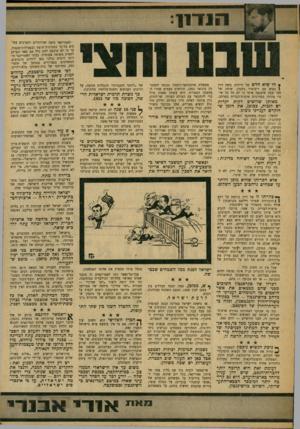 העולם הזה - גליון 1633 - 18 בדצמבר 1968 - עמוד 9   הנד 1ן: לאמריקאי נדמה שהיהודים והערבים עסו־קים כל־כך במכונות־תופת ובפעולות־תגמול, עד כי לא איכפת להם כלל אם שאר העולם יתפרק בשואה אטומית. בעיני האמריקאי והיי ,