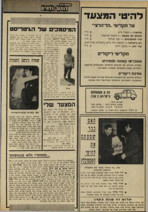 העולם הזה - גליון 1639 - 29 בינואר 1969 - עמוד 26   אורי אלוני (עורך מדורי פיזמונים) :התקליט מוכיח שוב את הבחירה המוצלחת של שופטי הפסטיבל.