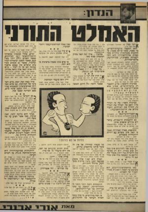 העולם הזה - גליון 1639 - 29 בינואר 1969 - עמוד 9 | ינני מכין את תימרוניו האחרונים של יגאל אלון. … הפאראדוכס ־,גדול של יגאל אלון. ם אינני יודע. ק, מה הלאה? לאן ילך יגאל אלון?