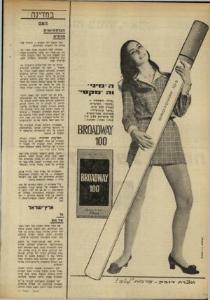 העולם הזה - גליון 1641 - 12 בפברואר 1969 - עמוד 10 | כי בשבוע זה היו עיתוני העולם מלאים הכרזות ומפות ישראליות, שדיברו על סיפוח רצועת עזה כולה ואזורים גדולים מהגדה המערבית. … מאז הפגנת הנשים ברפיח לפני חודש,