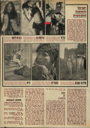 העולם הזה - גליון 1642 - 19 בפברואר 1969 - עמוד 23   החוזה נערך ביוזמתו של רמי שוורץ, האמרגן היש ראלי המייצג אומנים ישראליים בארצות־הברית + .כששאל פקיד בנק לאומי את אורי אלוני, אשר פנה אליו בשאלה בנקאית,